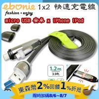 ebonie 1X2 micro USB安卓+apple Lightning 蘋果iPhone X/8/7 PLUS/ iPad充電線-1.2M