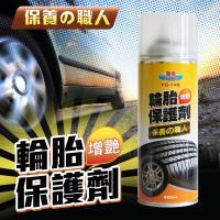 DW得威輪胎增豔保護劑