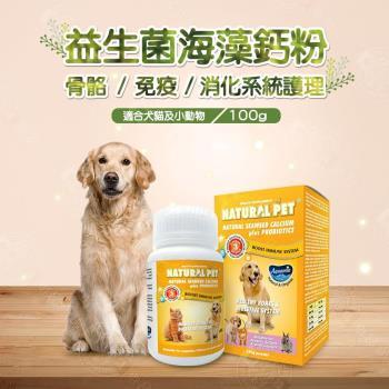 NATURAL PET 寵物益生菌海藻鈣粉 100g 犬貓適用