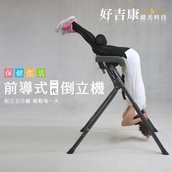 【好吉康 Well Come】台灣製創新前導式倒立機2代