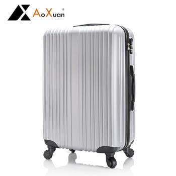AoXuan 28吋行李箱 ABS耐壓硬殼旅行箱 奇幻霓彩