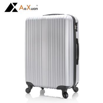 AoXuan 20吋行李箱 ABS耐壓硬殼登機箱 旅行箱 奇幻霓彩