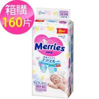 Merries妙而舒尿布 金緻柔點透氣紙尿褲 NB(40片x4包/箱)