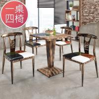 Bernice-布迪2尺工業風方型洽談桌/休閒桌椅組(一桌四椅)