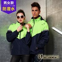 【Dreamming】情侶時尚機能拼色休閒時尚外套(綠藍)