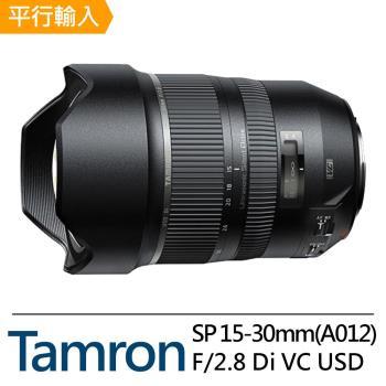 TAMRON SP 15-30mm F/2.8 Di VC USD 超廣角變焦鏡頭-A012*(平行輸入)