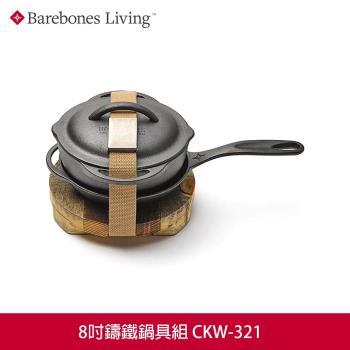 露營 鑄鐵鍋 8吋鑄鐵鍋具組 Barebones CKW-321 / 城市綠洲