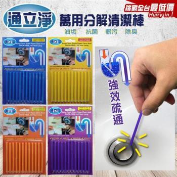 通立淨水管疏通萬用清潔棒(14盒)