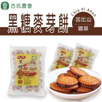 【古坑農會】加比山咖啡黑糖麥芽餅(500g - 包) x3包組
