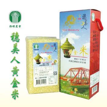 西螺農會 穗美人黃金米(1kg/包)*2