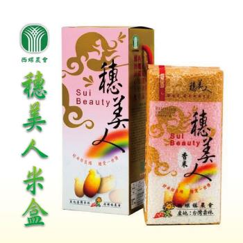 西螺農會 穗美人米盒(1.2kg/包)*2