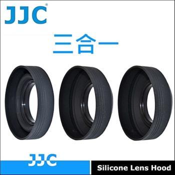 JJC三用橡膠遮光罩40.5mm(廣角標準望遠)