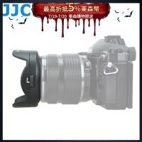 JJC副廠Olympus遮光罩LH-J66相容LH-66適MZD ED 12-40mm f2.8