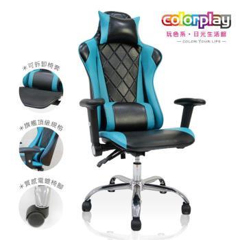 【COLOR PLAY】 100%台灣生產 旗艦版全網電鍍超跑電競賽車椅-天空藍