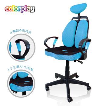 【Color Play精品生活館】可調式頭枕雙重護腰PU坐墊機能辦公椅/電腦椅/會議椅/職員椅/透氣椅(七色)