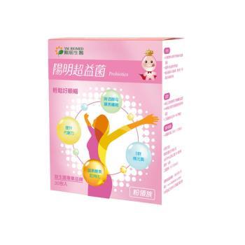 陽明生醫-陽明超益菌(30包入)