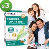 【信東生技】高單位藻油DHA+PS軟膠囊 60粒x3盒