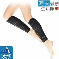 【恩悠數位x海夫】NU 鈦鍺能量 冰紗 小腿套 束腿