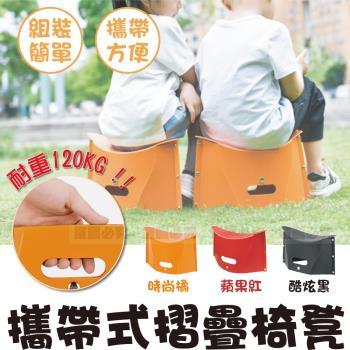 創意攜帶式摺疊椅凳(2入一組)