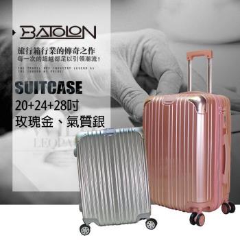 【BATOLON寶龍】20+24+28吋 城市輕旅TSA鎖PC輕硬殼箱/行李箱/旅行箱