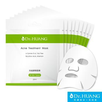 【Dr.HUANG 黃禎憲】抗痘調理面膜(10pcs)