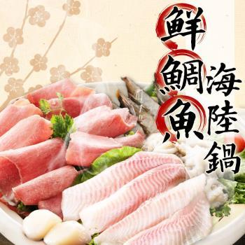 海鮮世家 鮮鯛魚海陸超值鍋(鯛魚片+豬/牛任選+3樣食材/4-6人份)