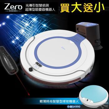 Zero智慧型超薄吸塵器機器人+趴趴走RV1LX(買大送小超值組)