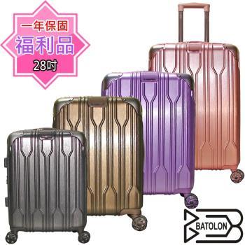 【福利品28吋】璀璨之星〈玫瑰金/璀璨紫/鈦金/紳士灰/太空銀〉TSA鎖PC輕硬殼箱/行李箱