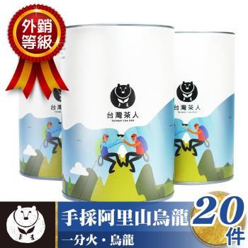 【台灣茶人】手採阿里山當季烏龍超值20罐組 (附提袋5個)
