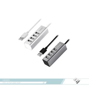hoco.浩酷 高速四口USB分線器(HB1) USB轉換器 hub擴展otg集線器
