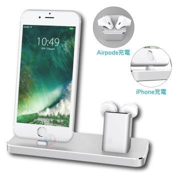 Lestar Apple 二合一 鋁合金充電底座 Lightning+AirPods