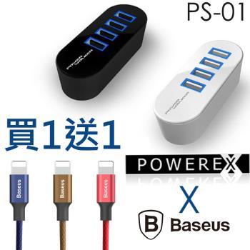 《歡慶雙11!!買快速充電器就送BASEUS Iphone充電線》Powerex 4埠 USB快速充電器 4.2A