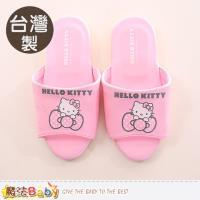 魔法Baby 兒童拖鞋 台灣製Hello kitty正版居家拖鞋~sk0012