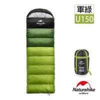 Naturehike 升級版 U150全開式戶外保暖睡袋 軍綠