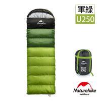 Naturehike 升級版 U250全開式戶外保暖睡袋 軍綠
