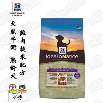 【希爾思Hills】天然平衡 熟齡犬 雞肉糙米配方(4磅)