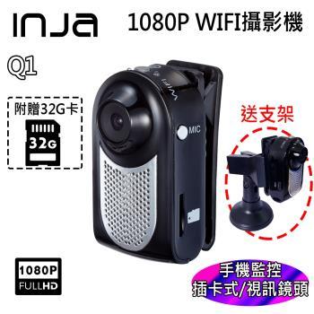【INJA】Q1 1080P 廣角WIFI監控攝影機~戶外運動攝影 可做行車紀錄