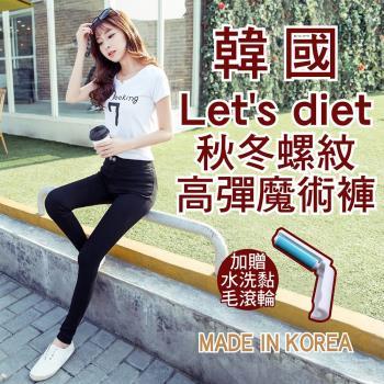 【韓國lets diet】秋冬螺紋高彈百搭魔術褲