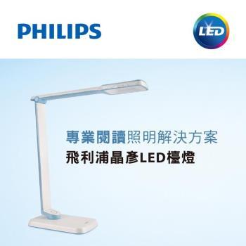 (買就送卡赫那拉抗菌噴霧) PHILIPS飛利浦 SPADE PLUS 晶彥 LED 檯燈(藍 )71663