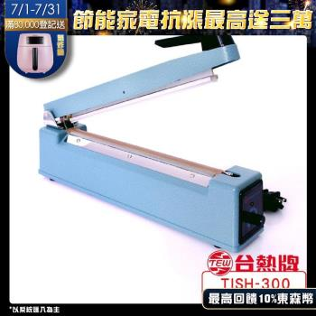 TEW 台熱牌  壓瞬熱式封口機-30公分 TISH-300 ( 110V )