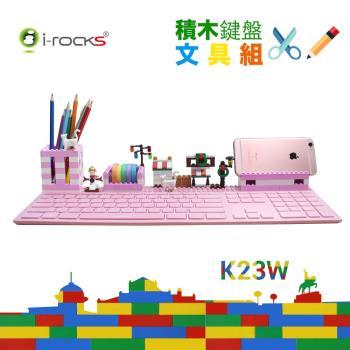 i-Rocks IRK23W 積木鍵盤文具組-粉色