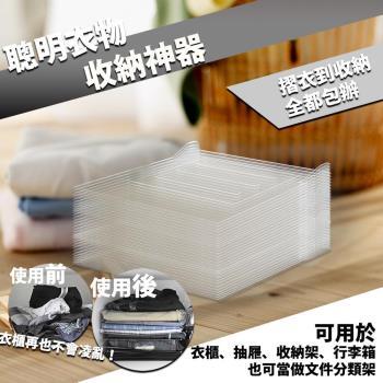 【家適帝】聰明衣物收納隔板(20入/盒)