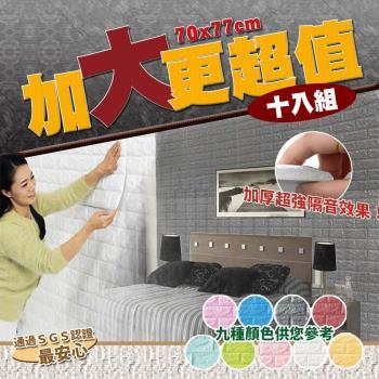 【家適帝】3D防撞隔音泡棉磚壁貼(10片)