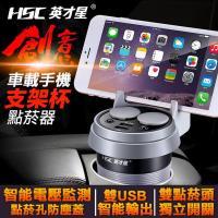 英才星HSC-500D車用手機架充電杯(四組)