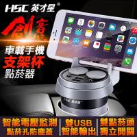 英才星HSC-500D車用手機架充電杯
