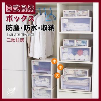 【Incare】抽屜式防水防塵透明收納箱 (小/2入組)