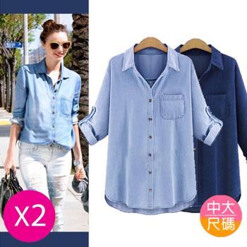 SCL 兩件超值組 深藍+淺藍 歐美熱銷牛仔襯衫 XL~5L