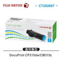 Fuji Xerox 原廠標準容量藍色碳粉匣 CT202607 (3K) 適用 DP CP315dw/CM315z