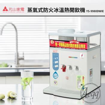 【元山牌】微電腦蒸汽式冰溫熱開飲機(YS-9980DWIE)