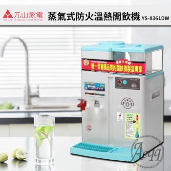 元山牌 微電腦蒸汽式防火溫熱開飲機YS-8361DW